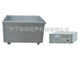 hscx分體式-HSCX分體式超聲波清洗機