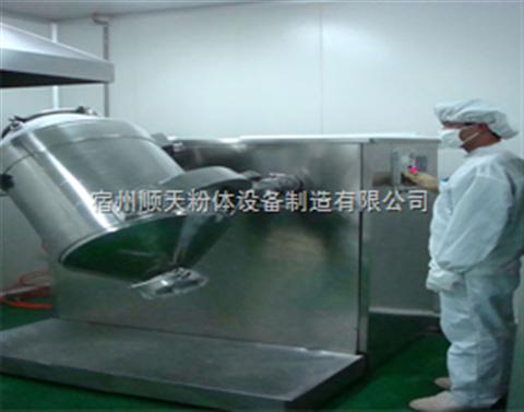 三维粉末混合机,安徽顺天粉体制造