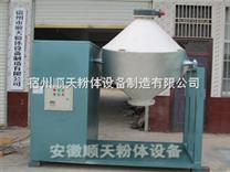 粉末雙錐混合機-順天粉體設備專業制造商