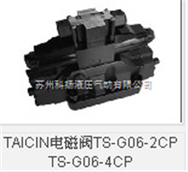 泰炘油压阀TS-G06-2AB
