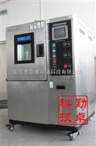 JK-010T高低温试验箱,大型高低温试验箱