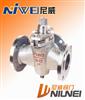X44W-10P型不锈钢三通旋塞阀